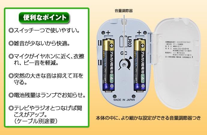 デジタルポケット型補聴器
