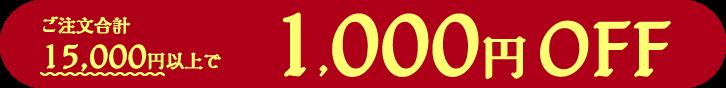ご注文合計15,000円以上で1,000円OFF