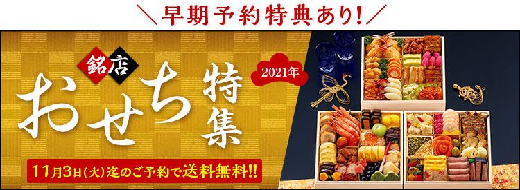 日本直販厳選!銘店のおせち特集