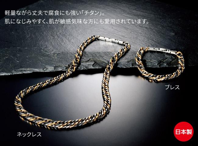 チタン製トリプルカラー喜平ネックレス/ブレス
