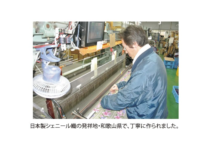 日本製シェニール織 牛革高級バッグ