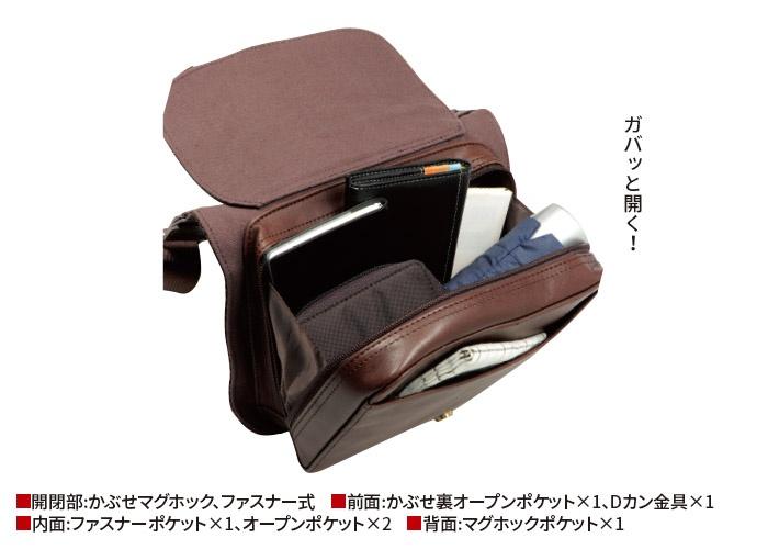 姫路革使用ボディバッグ