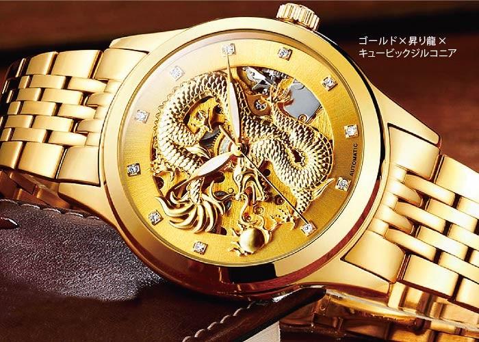 吉祥黄金昇り龍腕時計
