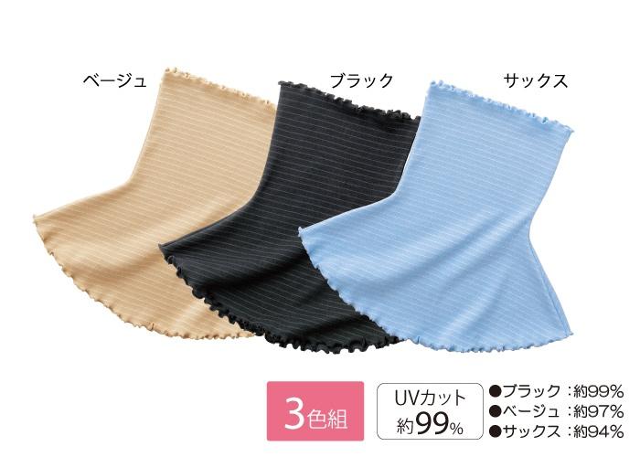 涼感UVフェイスガード3色組