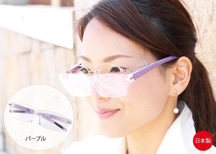 メガネの上から掛けれる拡大鏡