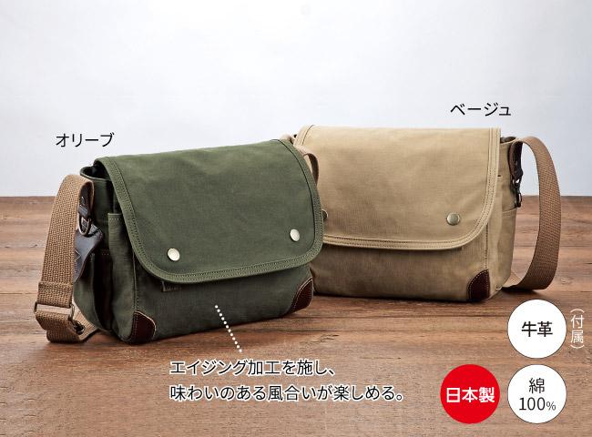 豊岡製・但馬帆布 お散歩ショルダーバッグ