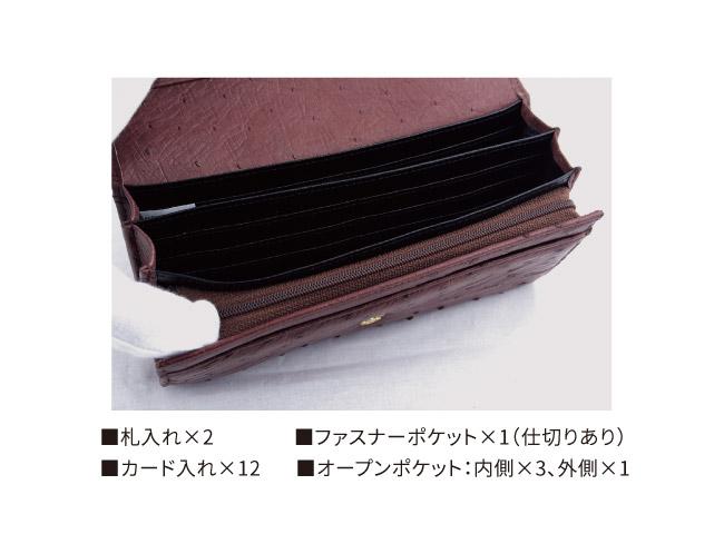 本格オーストリッチかぶせ財布