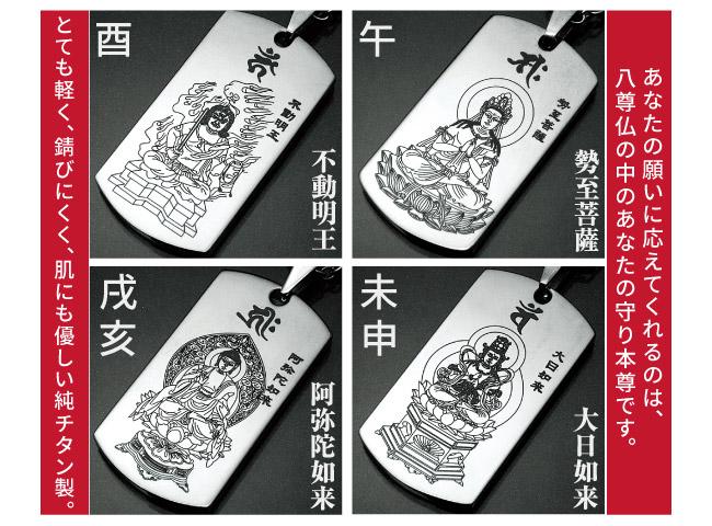 八尊仏チタンペンダント(扇子付き)