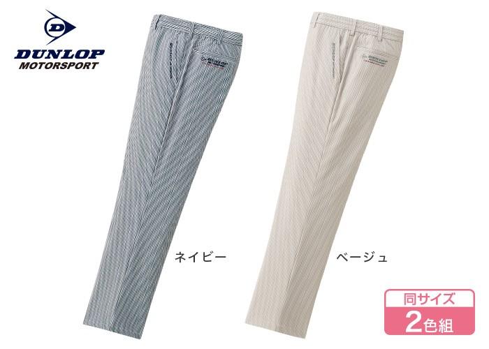 ダンロップ・モータースポーツ  ストライプ柄イージーパンツ2色組