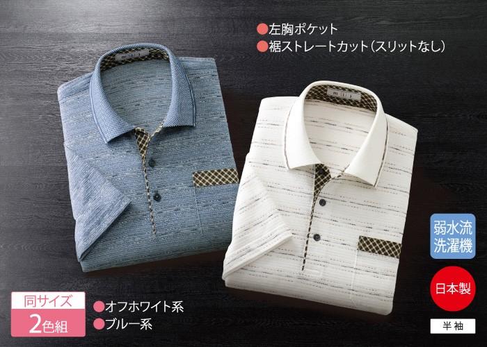 日本製かすり糸使用ジャカードポロシャツ2色組