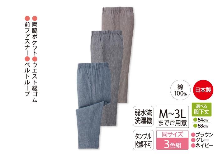 股下選べる高島ちぢみパンツ3色組