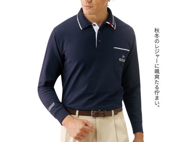 DMS長袖ポロシャツ3色組