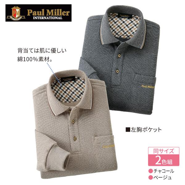ポールミラー裏起毛長袖ポロ2色組