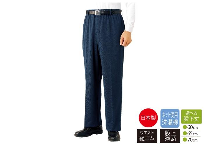 杢調楽々パンツ3色組