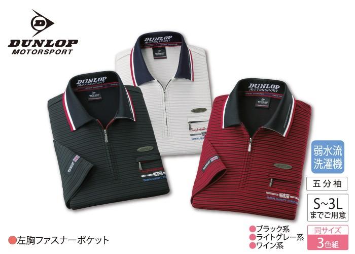 DMSボーダー柄五分袖ポロシャツ3色組
