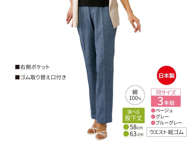 日本製高島ちぢみパンツ3本組