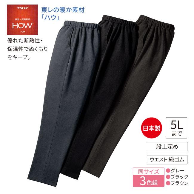断熱・保温素材「ハウ」暖かパンツ3色組