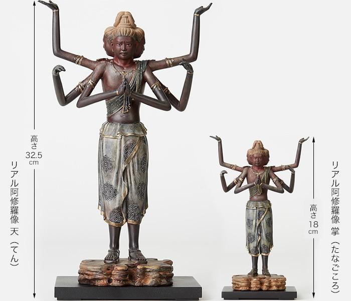 リアル阿修羅像