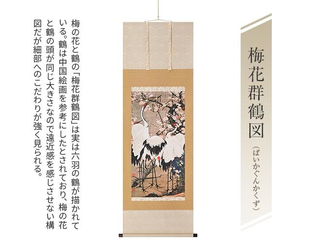 伊藤若冲「動植綵絵」複製掛軸