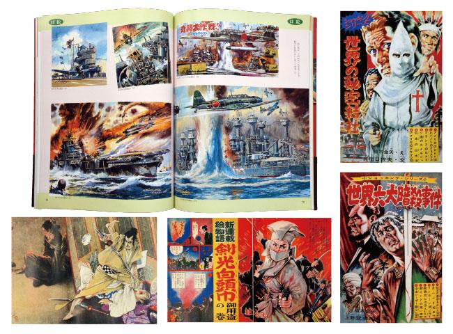 天才挿絵・劇画師 画集コレクション4巻セット