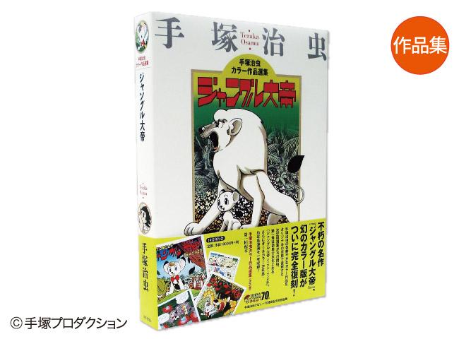 手塚治虫 ジャングル大帝 ディズニーランド版