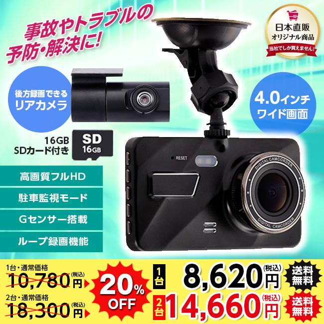 【SALE】リアカメラ付きNEWドライブレコーダー