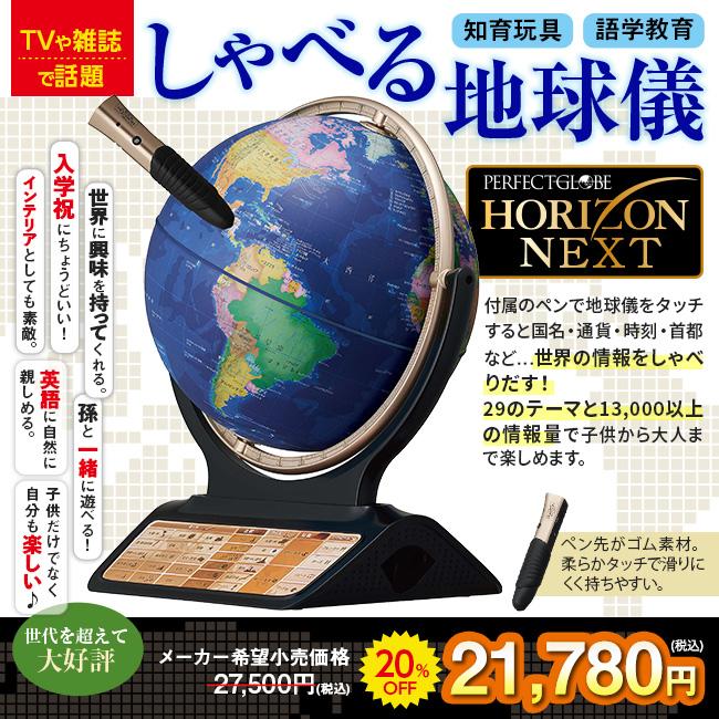 しゃべる地球儀 パーフェクトグローブ HORIZON NEXT