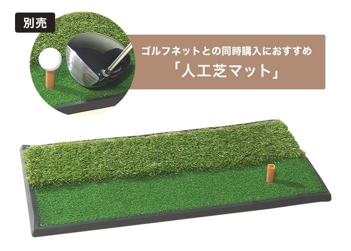 打ち放題ゴルフネット