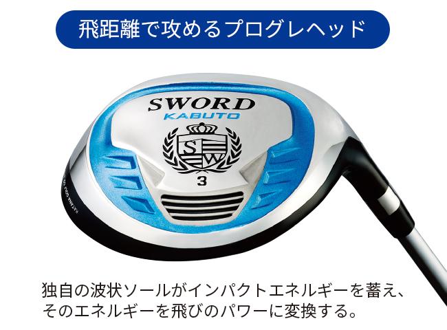 カタナ SWORD KABUTO フェアウェイウッド2本組
