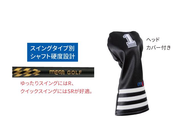 MEGA MGX-700 高反発 プライドドライバー