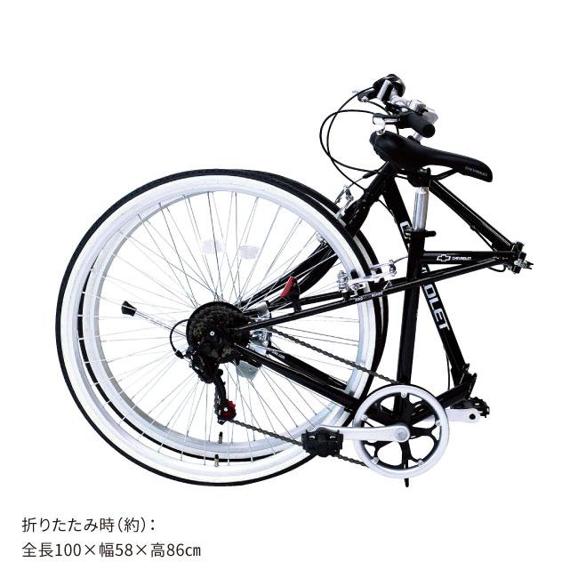 シボレー 折畳みクロスバイク 6段変速
