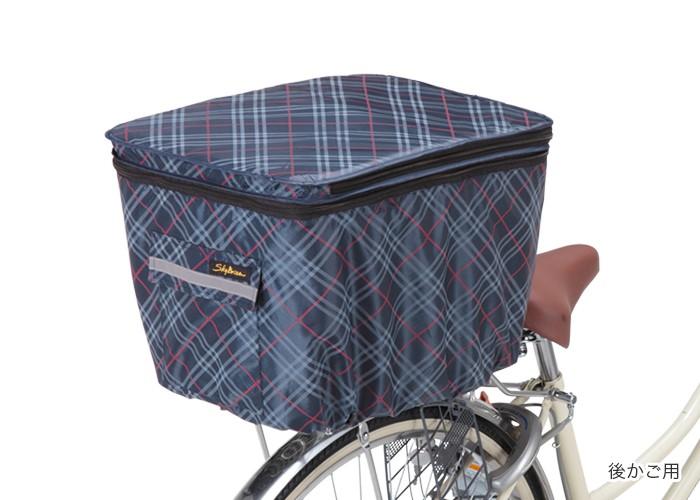 2段式自転車かごカバー