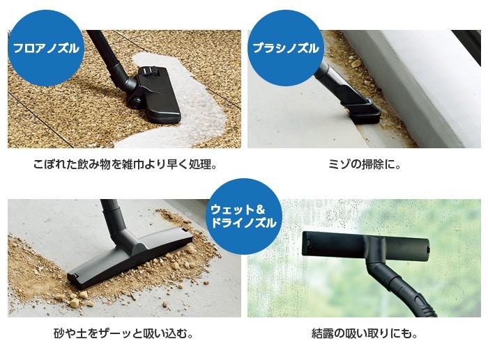 乾湿両用バキュームクリーナー