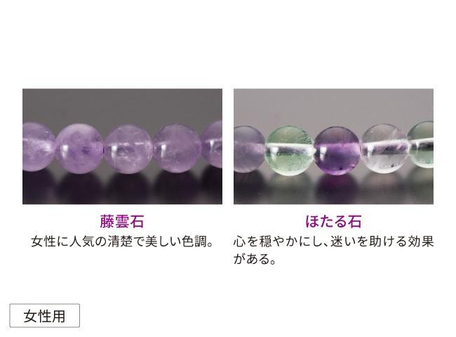 天然石手作り念珠(念珠袋付き)