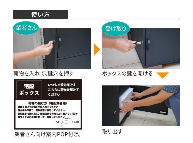 鍵付き宅配ボックス