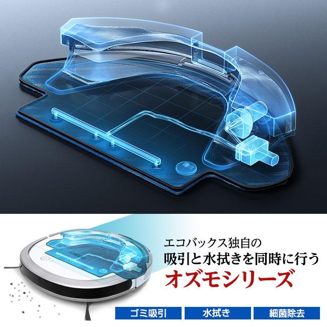 【スマイルショッピング放送中】水拭きもできるロボット掃除機 DEEBOT OZMO SLIM15