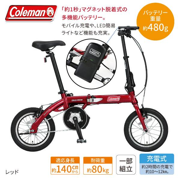 コールマン 電動折りたたみアシスト自転車