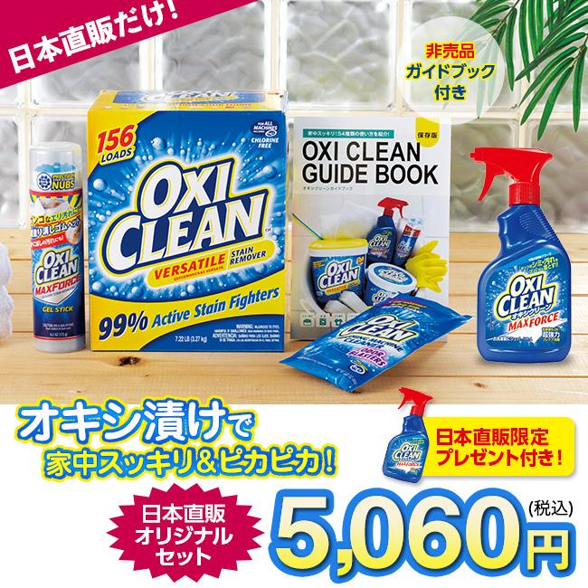 オキシクリーン 日本直販オリジナルセット(プレゼント付)