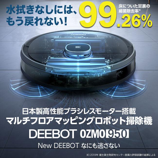 <エコバックス>ロボット掃除機 DEEBOT OZMO 950