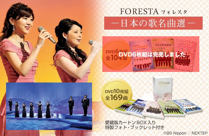 FORESTA日本の歌名曲選 全集DVD10枚組