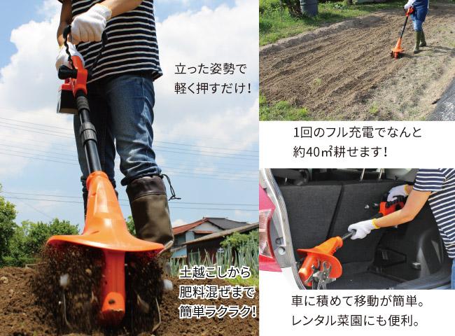 18Vハイパワー充電式耕運機プラス