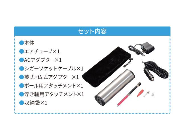 充電式電動エアーポンプ