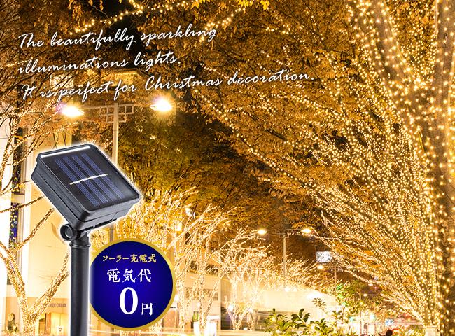 ソーラー充電式イルミネーションライト