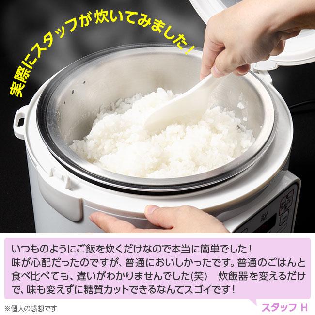 いつものご飯で糖質カット!低糖質炊飯器