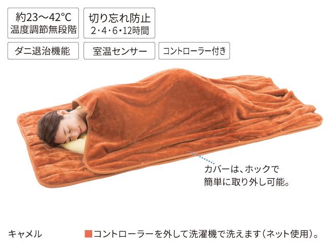 寝袋タイプの電気マット