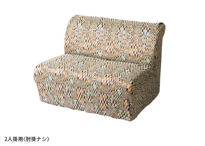 モザイク柄伸縮ソファーカバー
