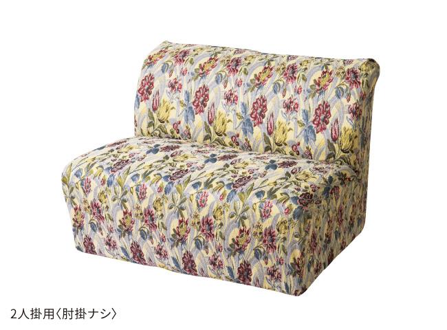花柄伸縮ソファーカバー