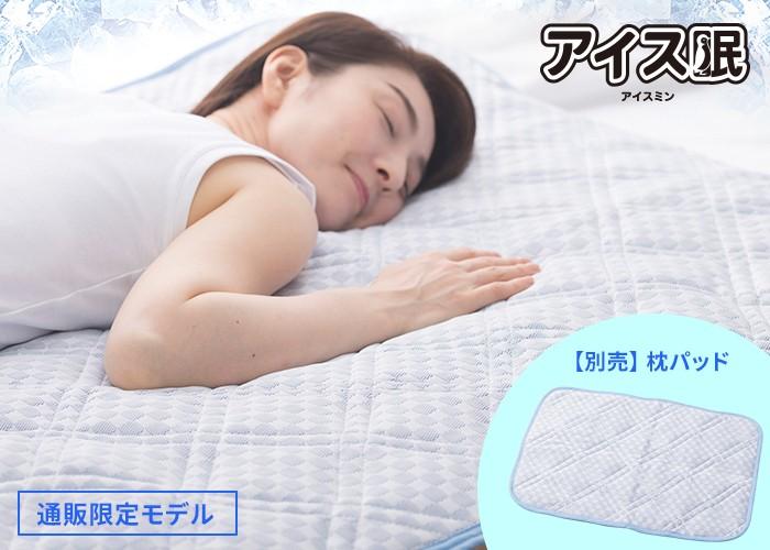 アイス眠 敷パッド
