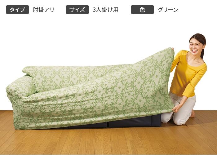 オーナメント柄伸縮ソファーカバー