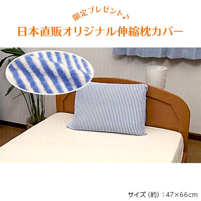 【スマイルショッピング放送中】ボディーチューニングピロー「エアトラス」(オリジナル枕カバー付き)